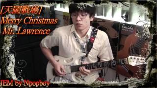 [天國戰場] Merry Christmas Mr. Lawrence