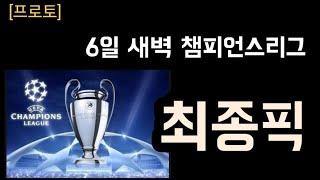 (스포츠토토) 챔피언스리그 최종픽 !!!  - 스포츠토…