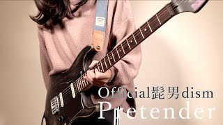 「Pretender / Official髭男dism」を気ままに弾いてみました。【ギター/Guitar cover】by mukuchi mukuchi chan