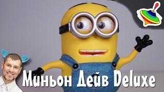 обзор игрушки Миньон Дейв Deluxe из мультика Гадкий Я