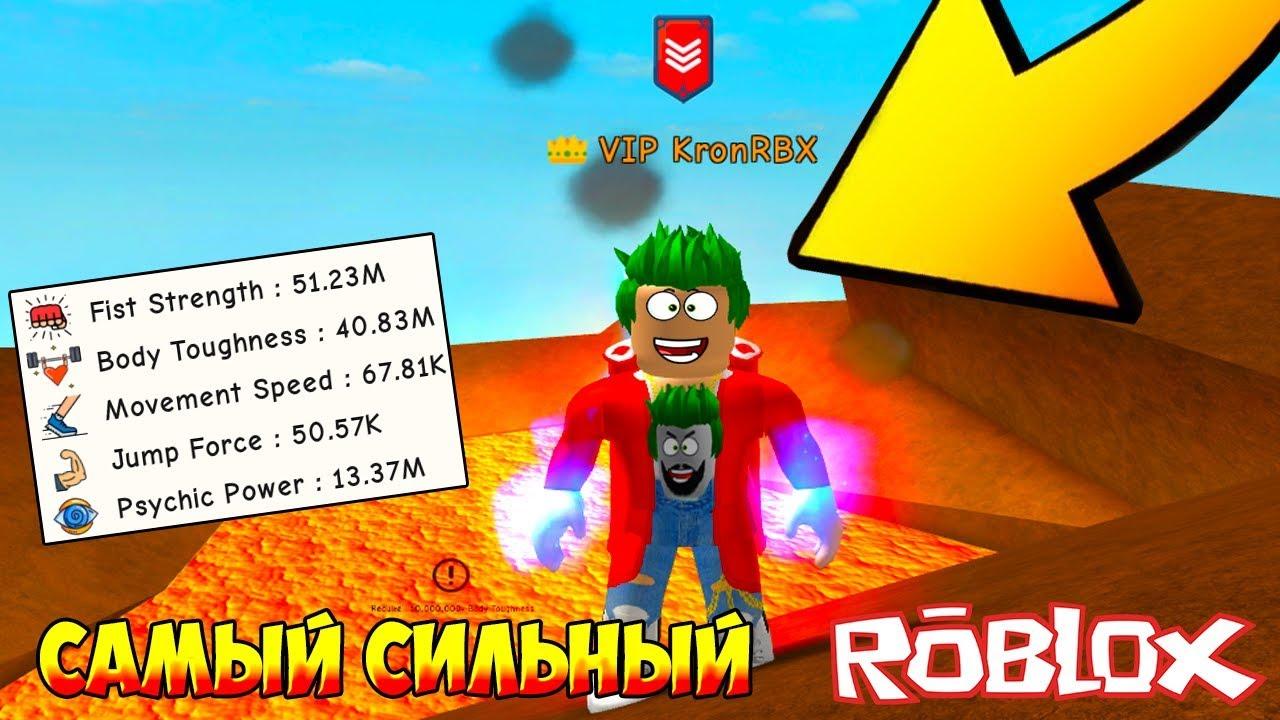 Download ПОЛУЧИЛ 999 999 999 СИЛЫ! САМЫЙ СИЛЬНЫЙ! ROBLOX Super Power