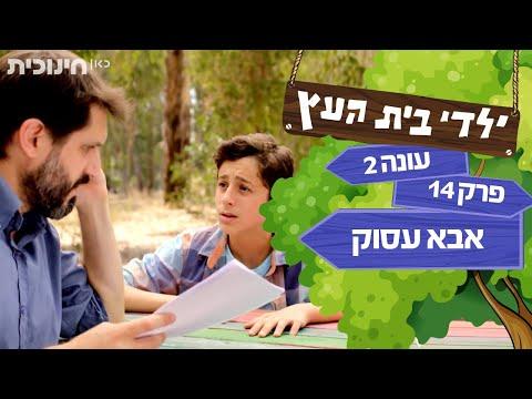 ילדי בית העץ עונה 2: אבא עסוק