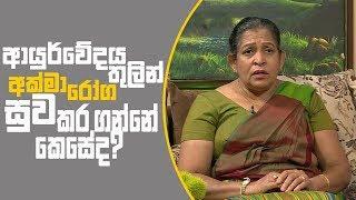 Piyum Vila | ආයුර්වේදය තුලින් අක්මා රෝග සුව කර ගන්නේ කෙසේද? | 18-01-2019 | Siyatha TV Thumbnail