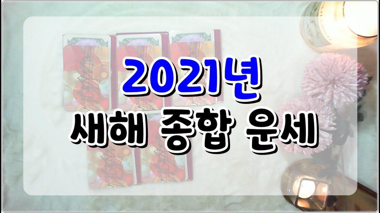 [타로카드] 2021년 새해 종합 운세