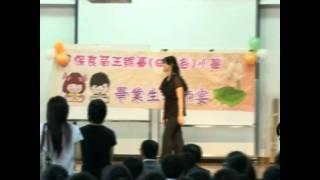 保良局王賜豪(田心谷)小學 08-09畢業生謝師宴 Part