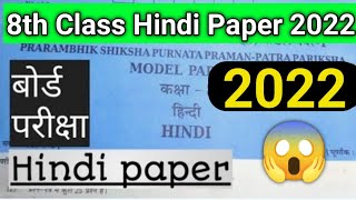 8th class hindi question paper 2020 | 8th class hindi paper 2020 | #8thclasshindiexampaper2020