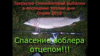 Закрытие спиннинговой рыбалки в последние теплые дни Осени Спасение воблера отцепом maximusрыбалка