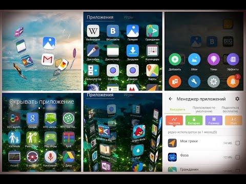 Качественное изменение Android интерфейса - GO launcher EX / Арстайл /