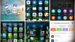 Качественное изменение Android интерфейса - GO launcher EX / Арстайл /(, 2015-02-21T19:13:54.000Z)