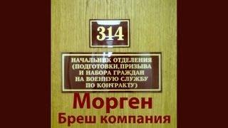 Морген 1