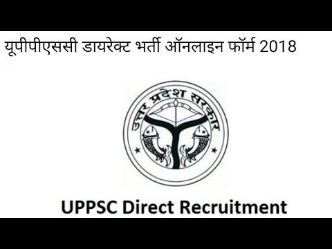 UPPSC Direct Recruitment, ,upsc recruitment, upsc exam, upsc notification, upsc vacancy