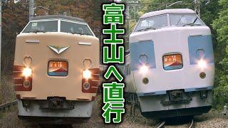 Download Video ホリデー快速富士山号・快速山梨富士号 国鉄189系特急形電車 ~Rapid train for tourist~ MP3 3GP MP4