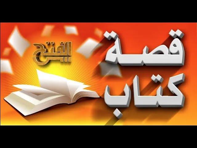 الأدوية النبوية الجامعة -  قصة كتاب 20