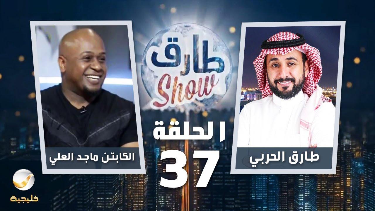 برنامج طارق شو الحلقة 37 - ضيف الحلقة الكابتن ماجد العلي
