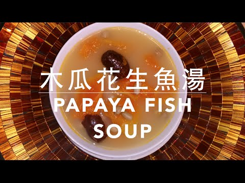★ 木瓜花生魚湯 一 簡單做法 ★ | Chinese Fish Soup Easy Recipe