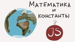 Математика и константы / Введение в программирование, урок 4 (JavaScript ES6)