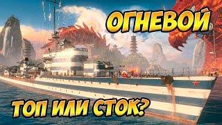 Огневой - топ или сток? World of Warships