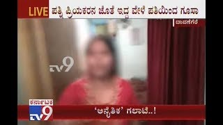Husband Caught His Wife & Her Boyfriend Illicit Affair Red Handed, Trashed Them In Davangere