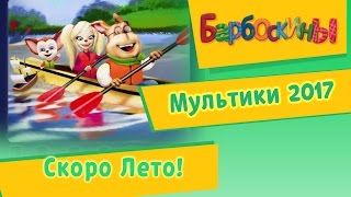 Барбоскины - Скоро лето! Мультики 2017
