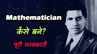 How to Become a Mathematician With Full Information? – [Hindi] – Quick Support