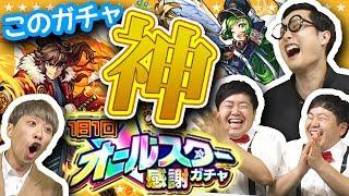 【モンスト】オールスター感謝ガチャ40連!!☆6確定で限定キャラまで!?【GameMarket】