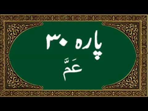 Alquran Juz Amma Pdf