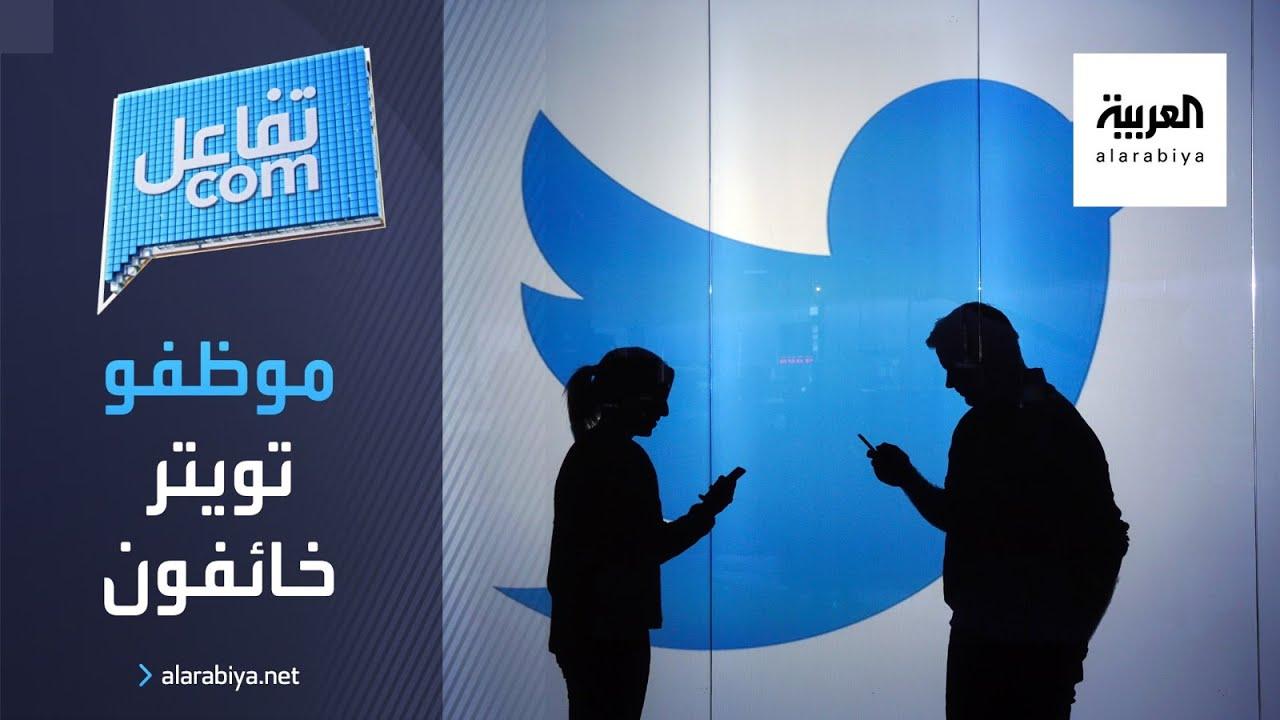 تفاعلكم | كيف تضرر موظفو تويتر من إغلاق حساب ترمب؟  - 17:59-2021 / 1 / 18