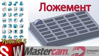 Урок 5. Создаем шаблон и пишим УП для ложемента в solidworks + mastercam.
