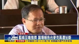 台中議會交通局長未出席 藍綠爆衝突