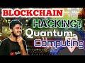 Quantum computing hacking blockchain  bitcoin quantum computing  quantum computing explained hindi