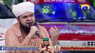 Video Meri Jholi Mein Rehte Hain Sada By Hafiz Tassawor Attari 8 june 2017 Iftar transmission download MP3, 3GP, MP4, WEBM, AVI, FLV Oktober 2018