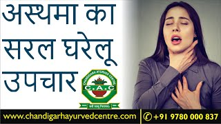 Healthy Discussion on Asthma & Diagnostic Methods According to Ayurveda