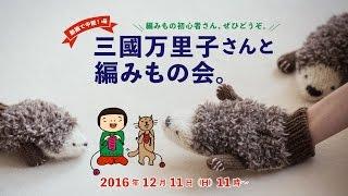 ニットデザイナーの三國万里子さんといっしょに 編みものの動画中継をお...