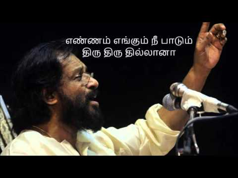 Enthan Nenjil Neengatha   Lyrics in Tamil/தமிழ்