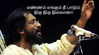 Enthan Nenjil Neengatha | Lyrics in Tamil/தமிழ்