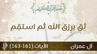 ثِق برِزق الله ثم استقِم - د.محمد خير الشعال