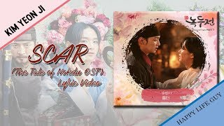 Kim Yeon Ji (김연지)  - Scar [Lyric Video HAN/ROM/ENG]