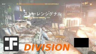 【Division】ストーレンシグナル ヒロイッククリア【ディビジョン】