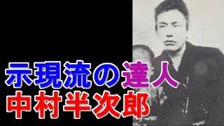 桐野利秋(中村半次郎) 示現流の達人 新撰組 近藤勇にも恐れられた男