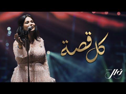 نوال الكويتية – كل قصة .. إهداء لصناع الأمل ( حصريا) | 2020