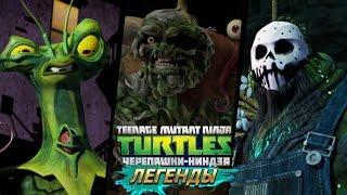 Черепашки-Ниндзя: Легенды CREEP MUCKMAN SNAKEWEED VS ALL BOSSES (TMNT Legends IOS Gameplay 2016)
