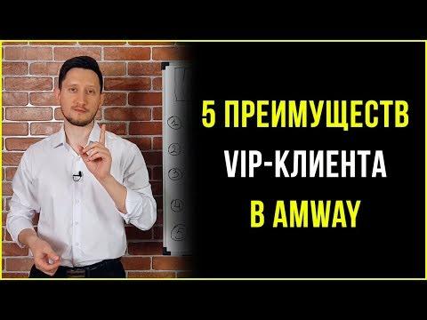 5 Преимуществ VIP-клиента в Amway