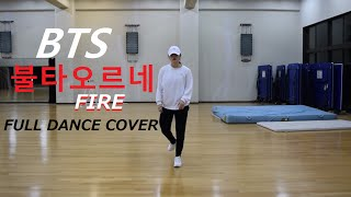 Video BTS(방탄소년단) - FIRE (불타오르네) dance cover by.Yu Kagawa download MP3, 3GP, MP4, WEBM, AVI, FLV Agustus 2018