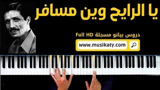 Ya Rayeh Win Msafer Piano - يا رايح وين مسافر
