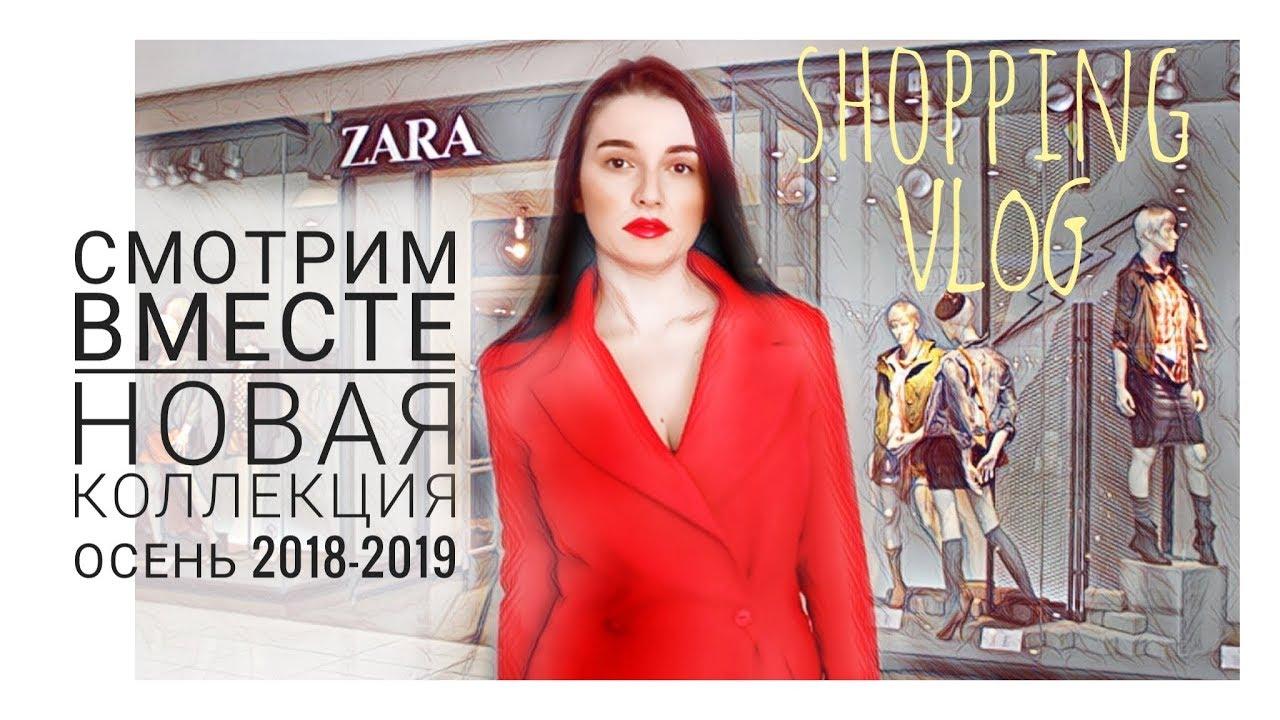 SHOPPING VLOG ТРЕНДЫ ОСЕНИ в ZARA Bershka Stradivarius Pull   Bear ... 5b817fe99a1