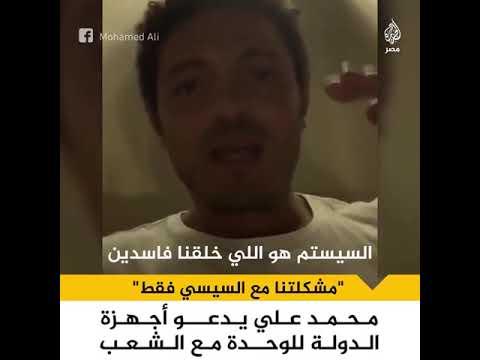 -مشكلتنا مع السيسي فقط-.. محمد علي يوجه رسالة إلى وزيري الدفاع والداخلية وأجهزة الدولة في #مصر  - نشر قبل 16 دقيقة