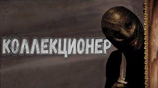 ТРЕШ ОБЗОР фильма Коллекционер (2009)