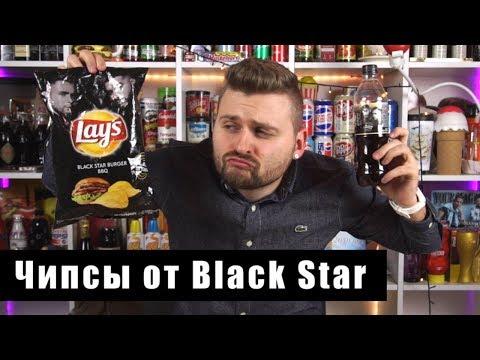 Чипсы от Тимати и Крида / Lays Black Star Burger / Пепси от Блэк Стар