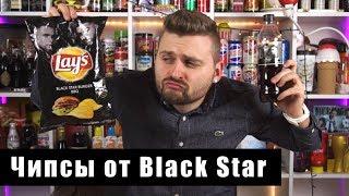 Скачать Чипсы от Тимати и Крида Lays Black Star Burger Пепси от Блэк Стар