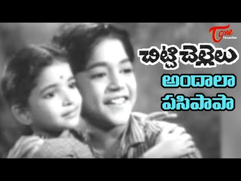 Old Telugu Songs | Chittichellelu Movie | Andala Pasipapa | NTR - OldSongsTelugu